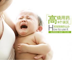 宝宝高烧用药误区,妈妈们都知道吗?