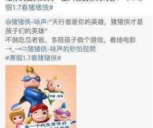 """""""吃瓜老爸""""引热议 杜江有感发声要陪嗯哼看《猪猪侠4》"""